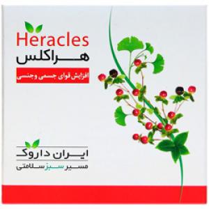 هراکلس